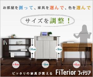 FiTerior フィテリア あなたにピッタリの家具が買える!
