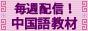 中・上級者向け中国語教材「マイルストーンの時事中国語」