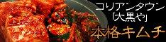 コリアンタウン「大黒や」国産野菜激選オモニの漬ける本格キムチ
