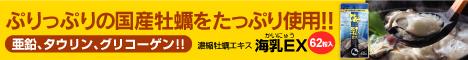 濃縮牡蠣エキス 海乳EX