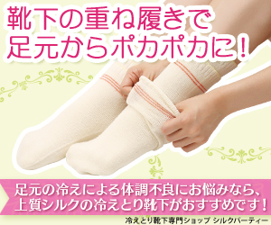 冷えとり靴下で足元からポカポカに!足元の冷えによる体調不良にお悩みなら、上質シルクの冷えとり靴下がおすすめです!冷えとり靴下専門ショップ シルクパーティー