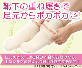 冷えとり靴下で足元からポカポカに!<br /> 足元の冷えによる体調不良にお悩みなら、上質シルクの冷えとり靴下がおすすめです!<br /> 冷えとり靴下専門ショップ シルクパーティー