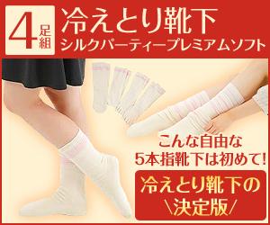 冷えとり靴下の決定版、あなたはまだシルク100%靴下の履き心地を知らない!?伸縮性があるのにシルク100%なのは世界でこれだけ!冷えとり靴下4足組 シルクパーティープレミアムソフト