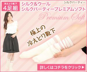 冷えとり靴下 4足組 シルク&ウール シルクパーティープレミアムソフト