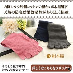 人気の冷えとり靴下 絹木綿5本指靴下