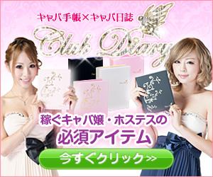 【Club Diary】稼ぐキャバ嬢・ホステスの専用ダイアリー「キャバ手帳×キャバ日誌」