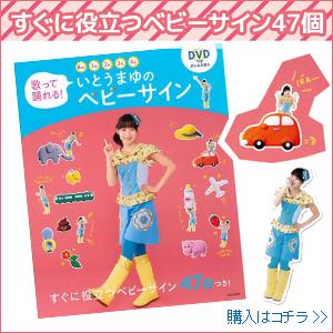 いとうまゆのベビーサイン(テキスト+DVD)