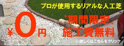 人工芝は色々ありますが、天然芝同様に芝葉の一枚一枚をV字型にヴィクトりー加工して織り込み、芝倒れしにくい他社にはない商品です。また芝倒れしても起伏回復の助長にもなります。春はすぐそばまできてます。雑草や草むしりに悩まされることなく、1年中メンテナンスフリーの緑ある癒しの空間が演出できます。販売施工は全国対応してます。春以降は繁忙期となるため今だけの★施工費0円無料プラン!です。2013年3月31日締切。まずは無料サンプルでお確かめください。詳しくはWEBで!