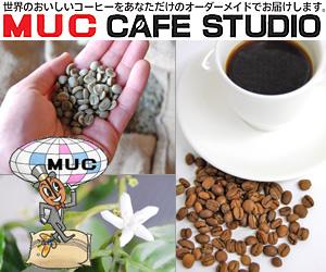 美味しいスペシャルティコーヒーをご注文後に焙煎してお届けするMUCカフェスタジオ!