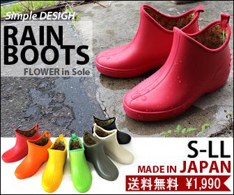 【送料無料】カラフルショートレインブーツ・高品質・日本製