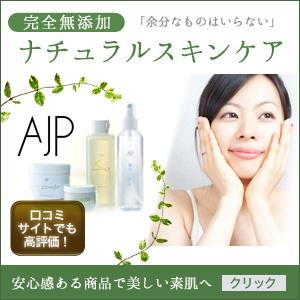 完全無添加、自然派化粧品のAJP