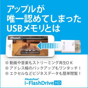 アップルが唯一認めてしまったUSBメモリ、i-FlashDriveHDを知りたいなら当店へ!