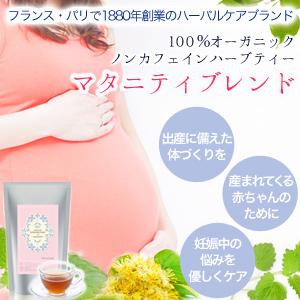 フランス・パリで1880年創業のハーバルケアブランドのハーブティー - マタニティブレンド - 100%オーガニック&ノンカフェインで、妊婦さんも安心してお飲みいただけます。出産に備えた体づくりと、産まれてくる赤ちゃんのために、妊娠中の悩みを自然の恵みで優しくケア。