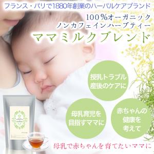 フランス・パリで1880年創業のハーバルケアブランドのハーブティー - ママミルクブレンド - 100%オーガニック&ノンカフェインで、授乳期ママも安心してお飲みいただけます。母乳育児を目指すママや赤ちゃんの健康を考えるママにオススメ。授乳トラブル・母乳不足などの産後のケアにも。