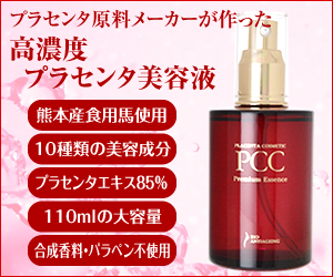 プラセンタ原料メーカーが作った高濃度プラセンタ美容液