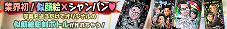 ☆★大好評!!世界初のカラフルな似顔絵彫刻ボトル★☆ シャンパンに素敵なデザイン、似顔絵、お名前、メッセージを彫刻♫ ラインストーンを惜しげもなく使いゴージャスにドレスアップした究極のサプライズプレゼント!!!
