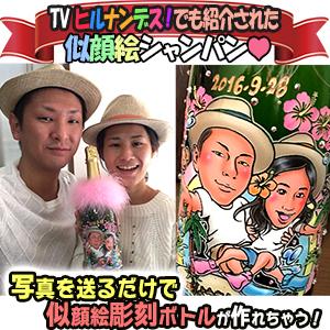 ドレシャン専門店 MariaTerrace~マリアテラス~TV ヒルナンデス!でも紹介され話題の似顔絵シャンパン