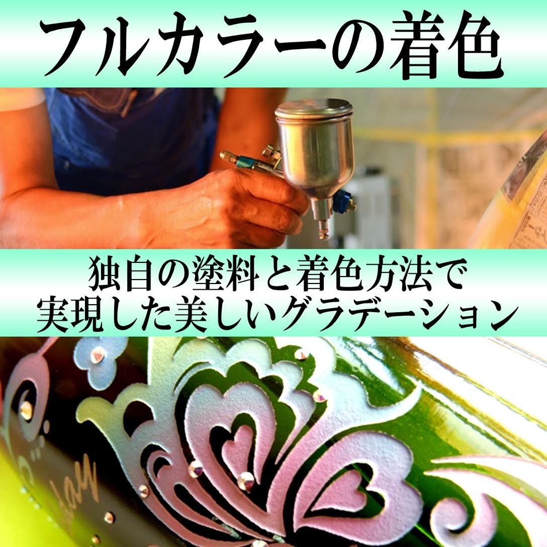 ③作業工程  【着色作業】</p> <p></p> <p>業界初のフルカラーによる彫刻ボトル !<br />独自の塗料と技術で可能にした、<br />フルカラー着色。<br />職人技のグラデーションを駆使して<br />ボトル一本一本を鮮やかに彩ります。