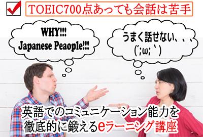 TOEIC700点あっても会話は苦手。 英語でのコミュニケーション能力を徹底的に鍛える eラーニング講座  そんなあなたにアメリカ人とのコミュニケーション能力を鍛える 英会話eラーニング講座「カナンアカデミー」