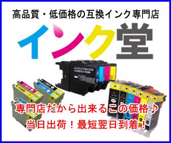 高品質・低価格の互換インク専門店 インク堂