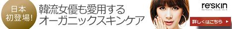 韓国人気オーガニック化粧品 - Reskin 日本初上陸!