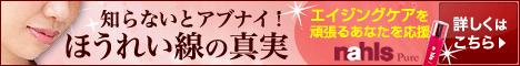 ほうれい線ケアローション(化粧水タイプ)ナールスピュア