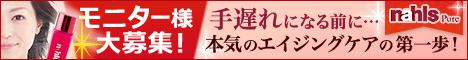 ナールスゲン配合エイジングケアローション「ナールスピュア」