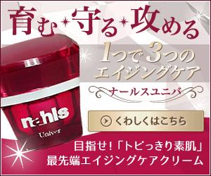 ナールスゲン配合保湿クリーム「ナールスユニバ」