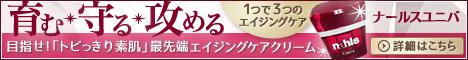 ナールスゲン&セラミド配合美容液「ナールスユニバ」