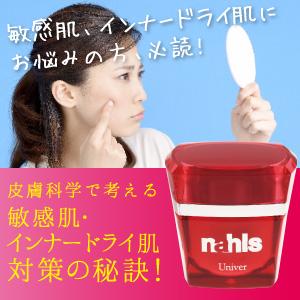 インナードライ肌、敏感肌対策保湿クリーム「ナールスユニバ」