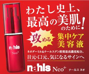 目元&口元のエイジングサインに!ネオダーミル配合美容液「ナールスネオ」