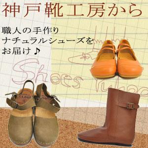 神戸靴工房アリアが運営するネットショップ「シューズ遊歩道」です。