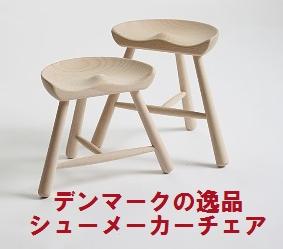 シューメーカーチェア(shoemaker chair)