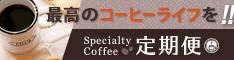 最高のコーヒーライフをお約束します!!スペシャルティコーヒー定期便