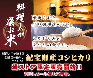 料理人が選ぶ米 -- プロ御用達の希少米、近畿で一番早いコシヒカリ「紀宝町産コシヒカリ」 --