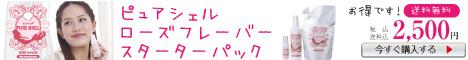 『PURE SHELL』ピュアシェルスターターパック(送料無料)