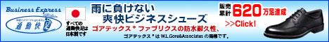 ビジネスシューズ「通勤快足」は、日本製でお客様にご愛用頂き20年を過ぎたロングセラー商品です。特に、2010年、日本経済新聞(日経プラスワン)にて「雨に負けない快適な通勤靴」としてNO.1を受賞。デザイン・機能面ともに他社商品を圧倒致しました。また、すり減ったカカト部分の交換が可能な最上位モデル「プレジデント」を発売。こちらも好評を頂いています。