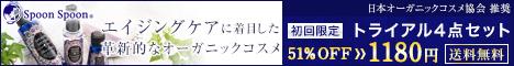 日本オーガニックコスメ協会推奨【スプーン・スプーン】初回限定トライアル4点セット59%OFF→990円・送料無料!