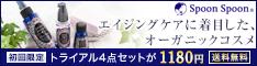 エイジングケアに着目したオーガニックコスメ【スプーン・スプーン】初回限定トライアル4点セットが990円・送料無料!