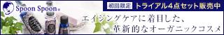 エイジングケアに着目した革新的なオーガニックコスメ【スプーン・スプーン】トライアル4点セット販売中