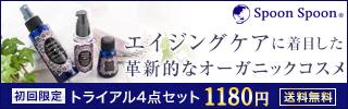エイジングケアに着目した革新的なオーガニックコスメ【スプーン・スプーン】初回限定トライアル4点セットが990円・送料無料
