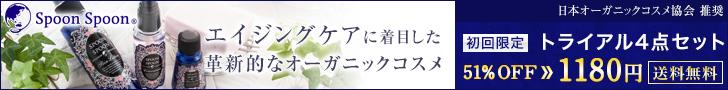 日本オーガニックコスメ協会推奨【スプーン・スプーン】初回限定トライアルセットが59%OFFの990円・送料無料