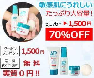 敏感肌にオススメ。お試ししやすい2週間分が1500円!1500円クーポン付で実質0円。