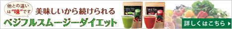 他との違いは「味」です ― 美味しいから続けられる ベジフルスムージーダイエット 172種類の植物発酵エキス配合
