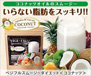 ココナッツオイルのスムージー いらない脂肪をスッキリ!! - ベジフルスムージーダイエット<ココナッツ>