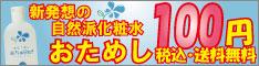 「顔洗うジェルの化粧水」お試し100円のご請求はこちらから!