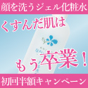 顔を洗うジェル化粧水初回半額キャンペーン