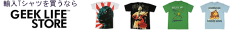 [[ファイル:GEEK LIFE STORE 輸入Tシャツ 468x60.png |thumb |468px |alt=輸入Tシャツ|]]