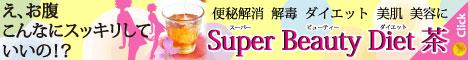 superbeautydiet_2