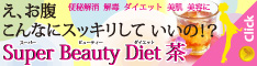 Super Beauty Diet茶